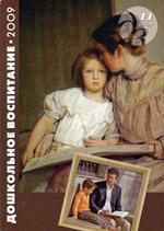 Журнал «Дошкольное воспитание» - 11/2009