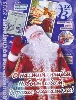 Журнал «Дошкольное воспитание» - 12/2008