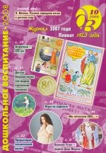 Журнал «Дошкольное воспитание» - 10/2008