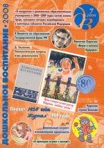 Журнал «Дошкольное воспитание» - 07/2008