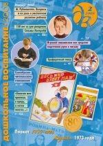 Журнал «Дошкольное воспитание» - 02/2008