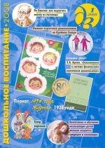 Журнал «Дошкольное воспитание» - 01/2008