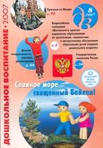 Журнал «Дошкольное воспитание» - 08/2007
