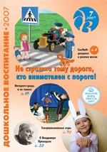 Журнал «Дошкольное воспитание» - 07/2007