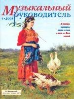 Журнал «Музыкальный руководитель» — 04/2008