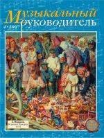 Журнал «Музыкальный руководитель» — 04/2007