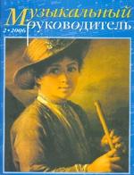 Журнал «Музыкальный руководитель» — 02/2006