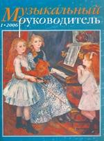 Журнал «Музыкальный руководитель» — 01/2006