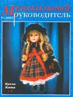 Журнал «Музыкальный руководитель» — 05/2005