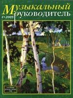 Журнал «Музыкальный руководитель» — 04/2005
