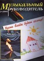 Журнал «Музыкальный руководитель» — 03/2005