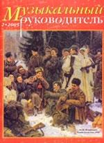 Журнал «Музыкальный руководитель» — 02/2005