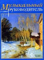 Журнал «Музыкальный руководитель» — 01/2005