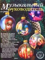 Журнал «Музыкальный руководитель» — 06/2004