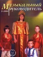 Журнал «Музыкальный руководитель» — 05/2004