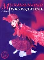 Журнал «Музыкальный руководитель» — 04/2004