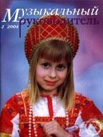 Журнал «Музыкальный руководитель» — 02/2004