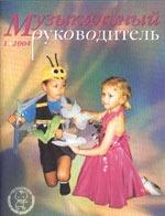 Журнал «Музыкальный руководитель» — 01/2004