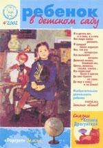 Журнал «Ребёнок в детском саду» — 04/2002