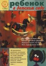Журнал «Ребёнок в детском саду» — 01/2002