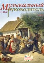 Журнал «Музыкальный руководитель» — 03/2012