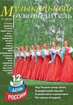 Журнал «Музыкальный руководитель» — 05/2016