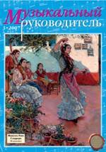 Журнал «Музыкальный руководитель» — 03/2007