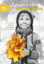 """Журнал """"Дошкольное воспитание"""" - 10/2016"""