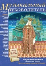 Журнал «Музыкальный руководитель» — 09/2016