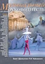 Журнал «Музыкальный руководитель» — 10/2016