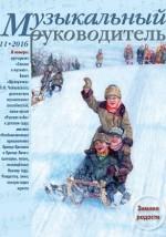 Журнал «Музыкальный руководитель» — 11/2016