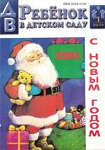 Журнал «Ребёнок в детском саду» — 01/2001