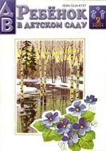 Журнал «Ребёнок в детском саду» — 02/2001
