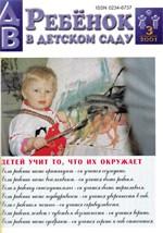 Журнал «Ребёнок в детском саду» — 03/2001