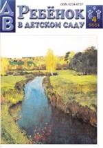 Журнал «Ребёнок в детском саду» — 04/2001