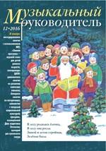 Журнал «Музыкальный руководитель» — 12/2016