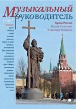 Журнал «Музыкальный руководитель» — 01/2017