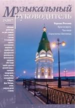 Журнал «Музыкальный руководитель» — 02/2017