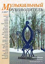 Журнал «Музыкальный руководитель» — 03/2017