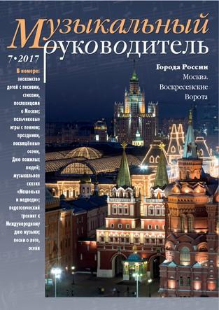 Журнал «Музыкальный руководитель» — 07/2017