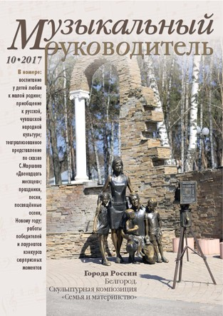 Журнал «Музыкальный руководитель» — 10/2017