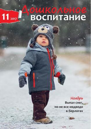 """Журнал """"Дошкольное воспитание"""" - 11/2017"""