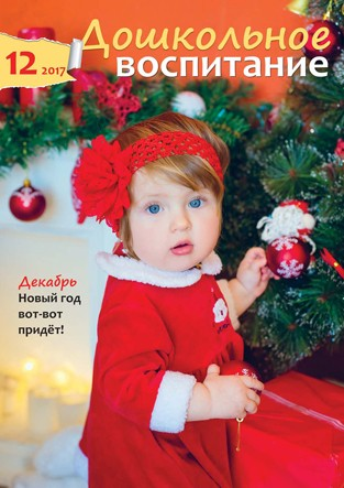"""Журнал """"Дошкольное воспитание"""" - 12/2017"""