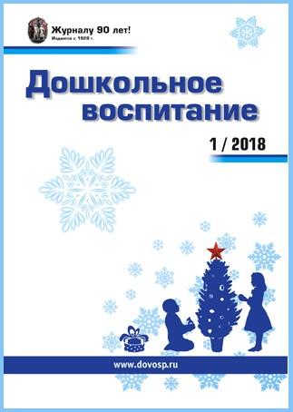 """Журнал """"Дошкольное воспитание"""" - 01/2018"""