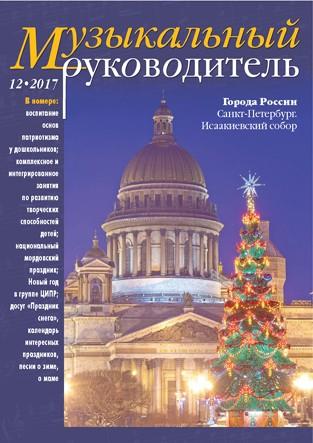 Журнал «Музыкальный руководитель» — 12/2017