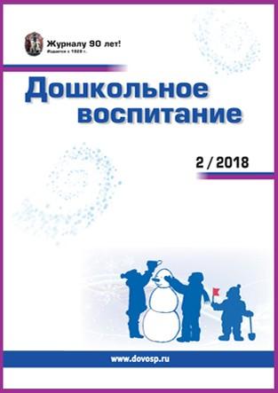 """Журнал """"Дошкольное воспитание"""" - 02/2018"""