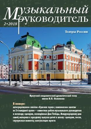 Журнал «Музыкальный руководитель» — 02/2018