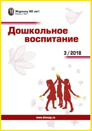 """Журнал """"Дошкольное воспитание"""" - 03/2018"""