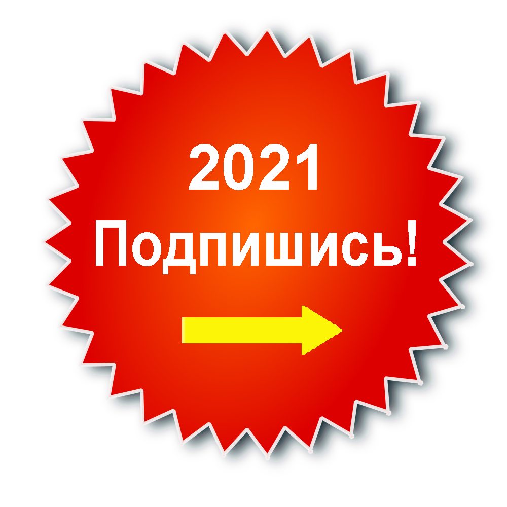 Электронная подписка на 1-е полугодие 2021 года