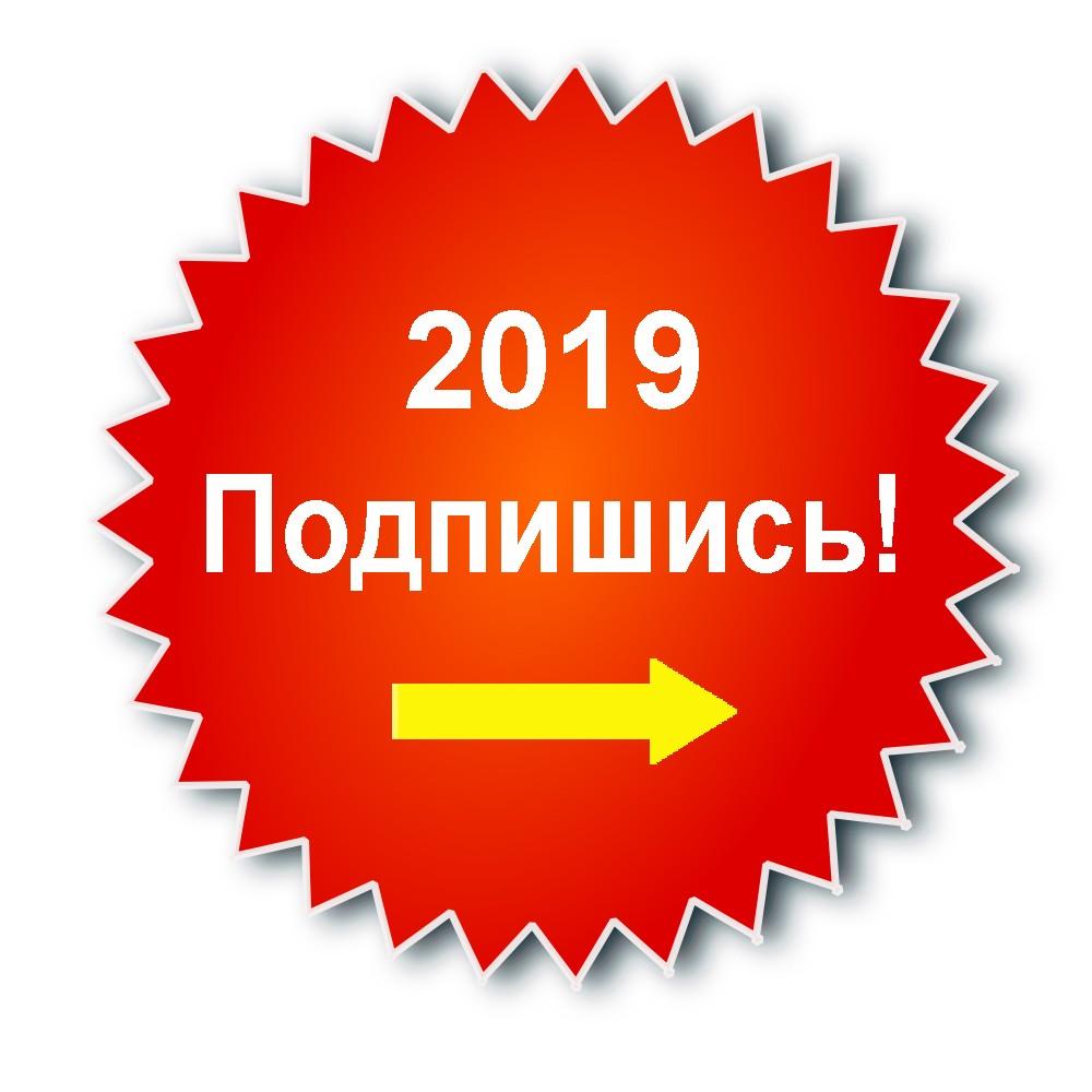 Электронная подписка на 1-е полугодие 2019 года